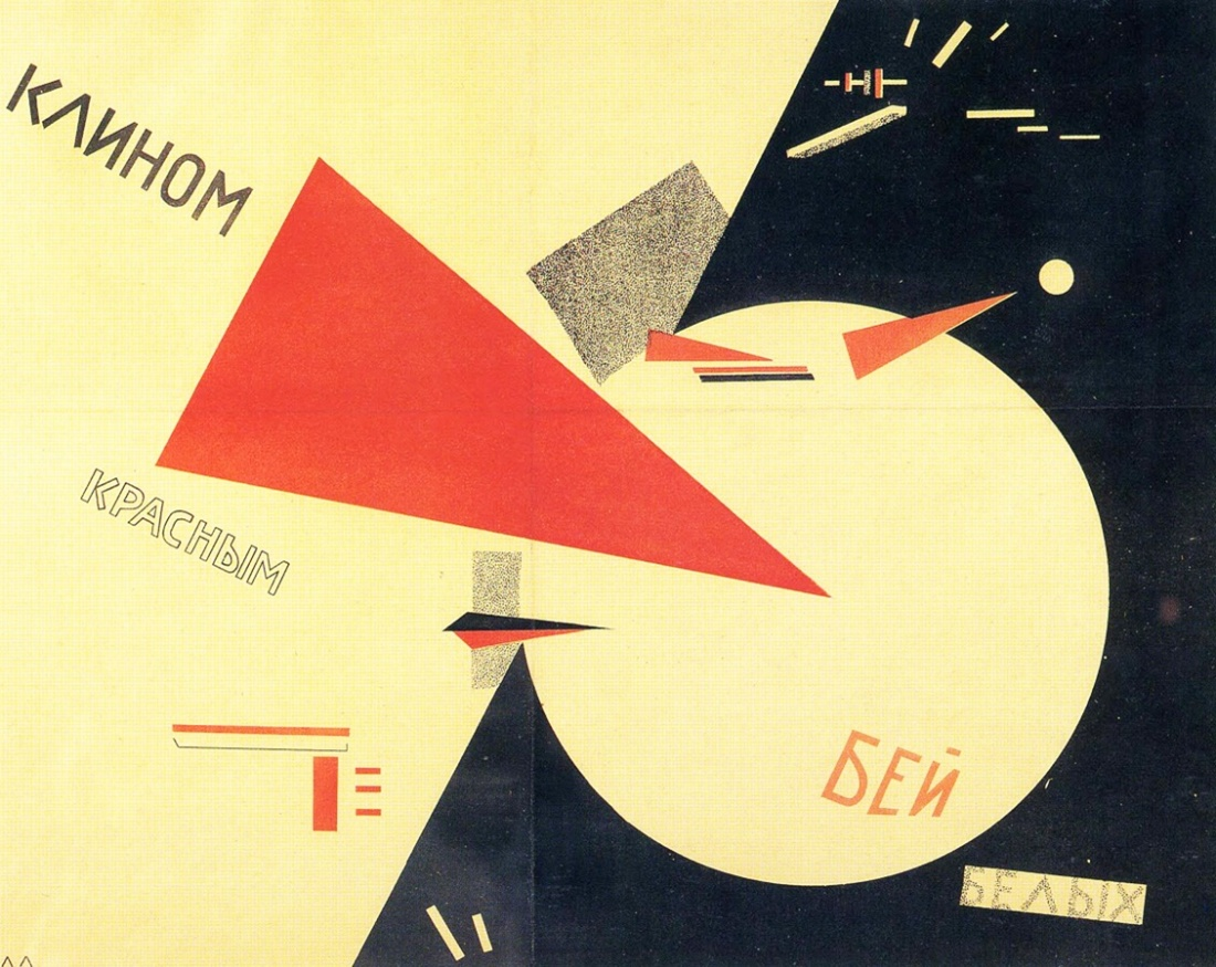 """Beat the Whites with the Red Wedge."" 1919."