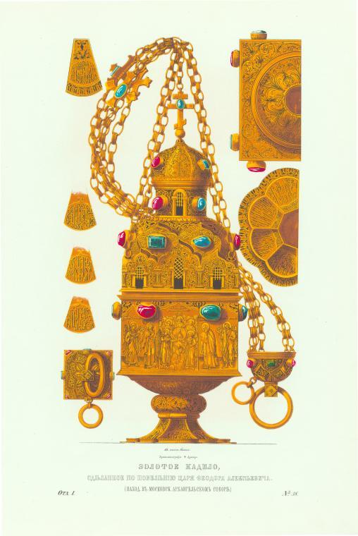 """""""Zolotoe kadilo, sdelannoe po poveleniiu tsaria Feodora Alekseevicha."""" (Golden incense censer of Tsar Feodor Alekseevich)."""