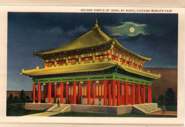 """Golden Temple of Jehol by Night, Chicago's World's Fair."""